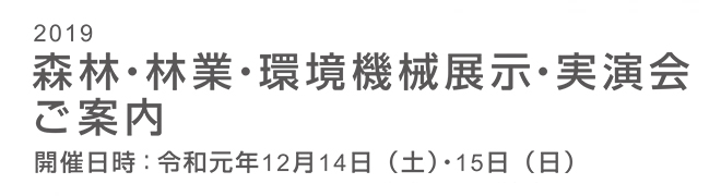 2019ご案内小_660_180